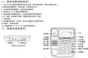 TCL电话机HCD868(55)TSD(L)(SU40)说明书