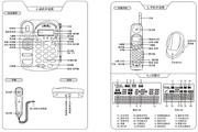 TCL电话机HWCD868(36A)TSDL(3600)说明书