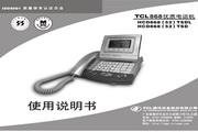 TCL电话机HCD868(52)TSD(L)(SU40)说明书