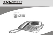 TCL电话机HSM868(1)TSD(V2.5)说明书