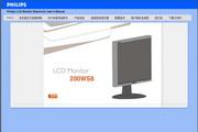 飞利浦200WS8FB/93 20.1 英寸 WSXGA 液晶宽屏幕显示器 说明书
