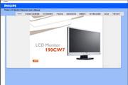 飞利浦190CW7CB/93 19.1 英寸 WXGA+ LCD 宽屏幕显示器 说明书