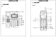 TCL电话机HWCD868(16A)TSD(8528)说明书