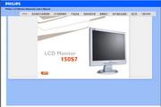 飞利浦150S7FB/93 15 英寸 XGA LCD 显示器 说明书