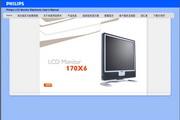 飞利浦170X6FW/93 17 英寸 LightFrame 数字显亮 SXGA LCD 显示器 说明书