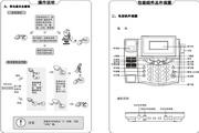 TCL电话机HWCD868(56)TSDL说明书