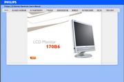 飞利浦170B6CB/93 17 英寸 SXGA LCD 显示器 说明书