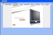 飞利浦190X7FB/93 19 英寸 SXGA LCD 显示器 说明书
