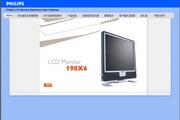 飞利浦190X6FB/93 19 英寸 LightFrame 数字显亮 SXGA LCD 显示器 说明书