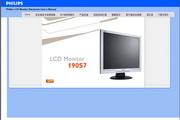 飞利浦190S7FS/93 19 英寸 SXGA LCD 显示器 说明书