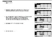 卡西欧fx-9860G SD图形计算器说明书