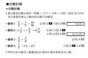 卡西欧FX-3650P & FX-3950P说明书