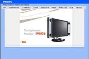 飞利浦190G6FB/93 19 英寸多媒体 SXGA LCD 显示器说明书