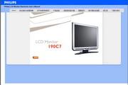 飞利浦190C7FS/93 19 英寸 SXGA LCD 显示器说明书