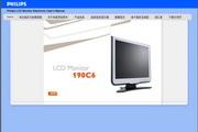 飞利浦190C6FS/93 19 英寸 SXGA LCD 显示器说明书