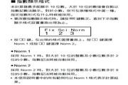 卡西欧FX95MS & FX-570MS & FX-991MS计算器说明书