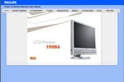 飞利浦190B6CB/93 19 英寸 SXGA LCD 显示器说明书