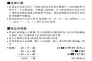 卡西欧fx-3950P/3650P计算器说明书