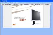 飞利浦200P7EB/93 20 英寸 UXGA LCD 显示器 说明书