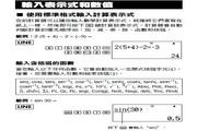 卡西欧FX-570MS计算器说明书