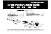 日立 RAD-32BP分离式埋入型冷气机 使用说明书