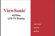 优派N2750w液晶电视显示器说明书