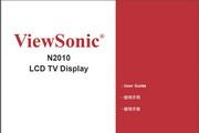 优派N2010液晶电视显示器说明书