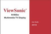 优派N1900w多媒体电视显示器说明书