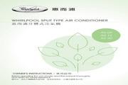 惠而浦 AS20清新空气系列窗口式冷气机 使用说明书