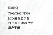 明基T905使用手册说明书