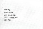 明基FP93GX使用手册说明书
