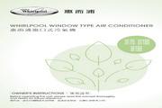 惠而浦 AC712清新空气系列窗口式冷气机 使用说明书