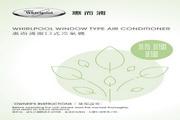 惠而浦 AC707清新空气系列窗口式冷气机 使用说明书