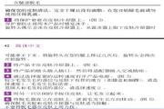 飞利浦HP6479/00 Satin Ice 冰肌美容脱毛器说明书