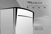惠而浦 WBM392 SOHO系列双门冰箱 使用说明书