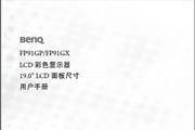 明基FP91GX用户手册说明书