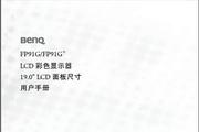 明基FP91G使用手册说明书