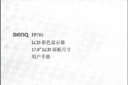 明基FP785使用手册说明书