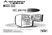 三菱 MR-50E型电冰箱 使用说明书