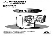 三菱 MR-56J型电冰箱 使用说明书