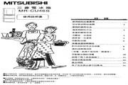 三菱 MR-CU46S型电冰箱 使用说明书