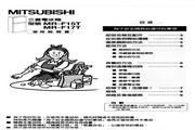 三菱 MR-F15T型电冰箱 使用说明书