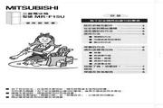 三菱 MR-F15U型电冰箱 使用说明书