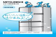 三菱 MR-G57N型电冰箱 使用说明书