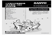 三洋 SAP-E287VH空调 说明书