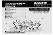 三洋 SAP-E367V空调 说明书