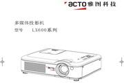雅图ACTO LX640系列投影机使用说明书