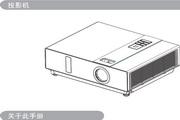 雅图ACTO LX610系列投影机使用说明书