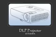 雅图ACTO DS110系列投影机使用说明书
