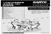三洋 SAP-C366UVH空调 说明书